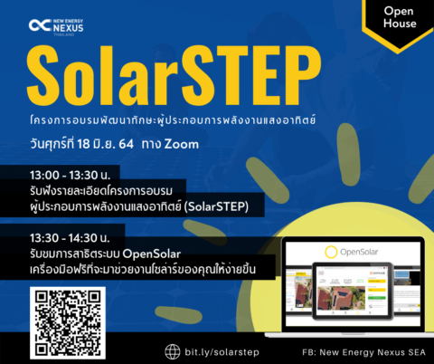 [th] solarstep open house 1 1 (1)